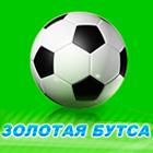 zol_butsa_x