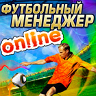 football_manager_online_x
