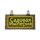 sadowaja_imperija_x