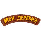 moya_derevnya_x фото