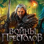 voiny_prestolov_do