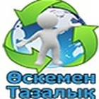 oskemen_tazalyk фото
