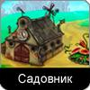 sadovnik_x