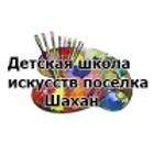 shkola_iskusstv фото