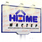 home_master фото