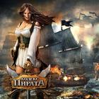 kodeks_pirata фото