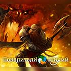 poveliteli_stihiy_x