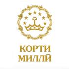 korti_mili