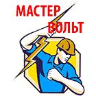 el_master_volt